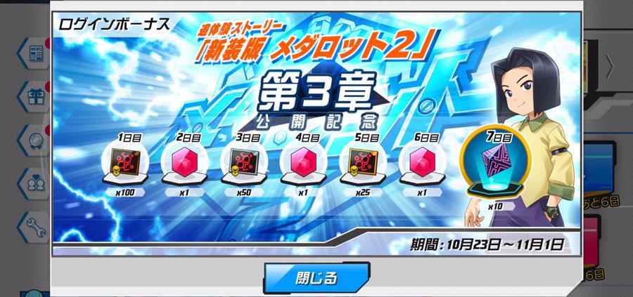「新装版MR2第3章公開記念!ログインボーナス」