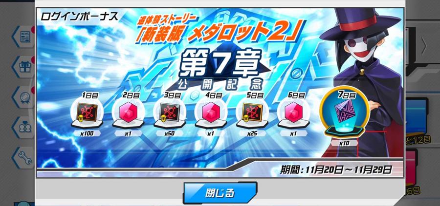 「新装版MR2第7章公開記念!ログインボーナス」