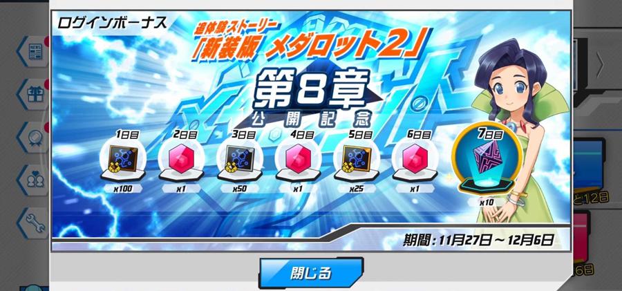 「新装版MR2第8章公開記念!ログインボーナス」