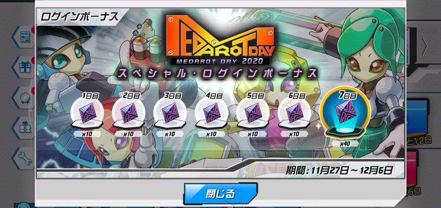 「新装版MR2第2章公開記念!ログインボーナス」