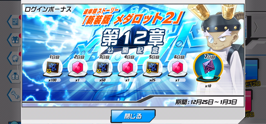 「新装版MR2第12章公開記念!ログインボーナス」