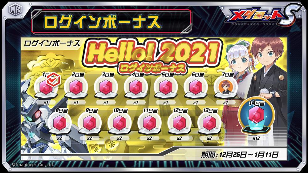Hello!2021ログインボーナス