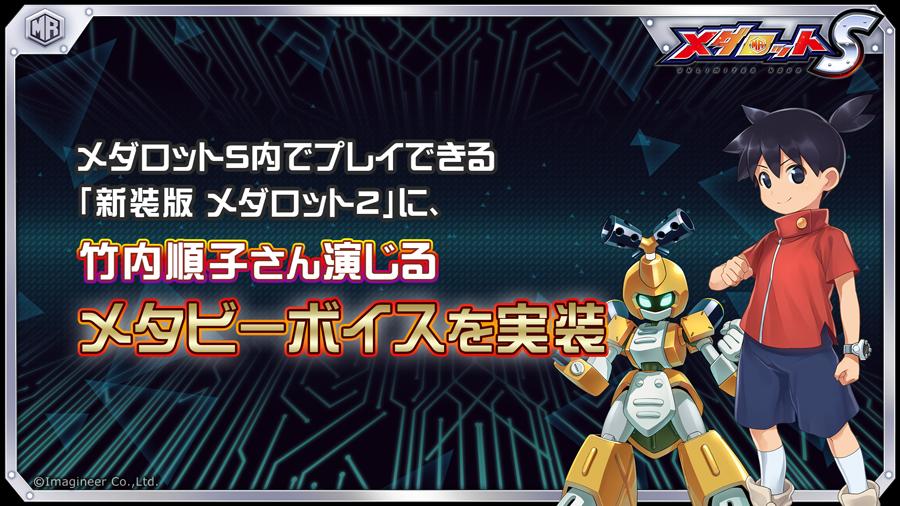 メダロットSのシナリオ「新装版 メダロット2」に、竹内順子さん演じるメタビーのボイスを実装