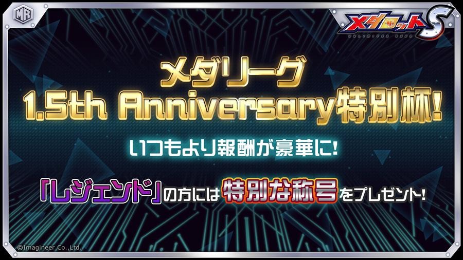 1.5周年記念メダリーグ