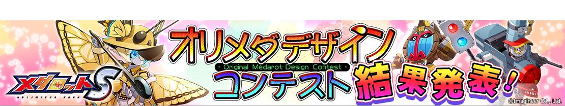 オリメダデザインコンテスト開催!