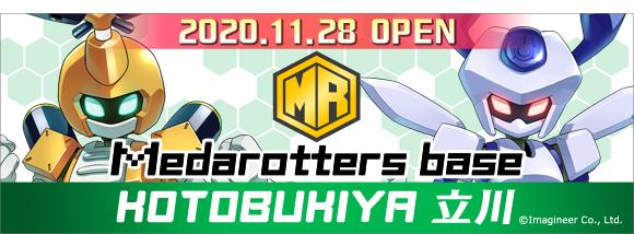 Medarotters base コトブキヤ立川